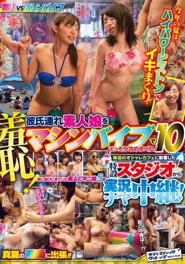 SVDVD-560 Shame! We're Secretly Going To Rape These Amateur Girls With A Vibrator Machine While Their Boyfriends Wait Next Door! 10 Amateur Girls Vs The Vibrator Machine We're Broadcasting Live From Our Special Studio In A Fashionable Beachside Cafe!