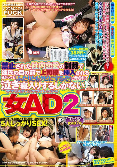 "SVDVD-592 They Were Forbidden To Have Work Romances So As Punishment She Was Fucked By Her Boss In Front Of Her Boyfriend And If She Refused, They Were Threatened, ""We'll Fire You Both!"" So This Sadistic Village Assistant Director Had To Accept Her Fate 2"