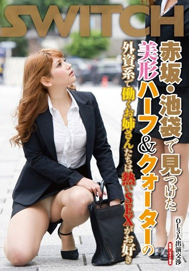 SW-236 The Biracial And Mixed Race Young Women Who Work For Foreign Companies In Akasaka And Ikebukuro Love Hot Sex