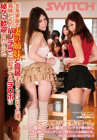 SW-238 My Wife Comes From A Family Of Women And Now We Live With Her Sisters. They Were Secretly Happy About My C*ck Getting Hard When They Flashed Panty Shots At M