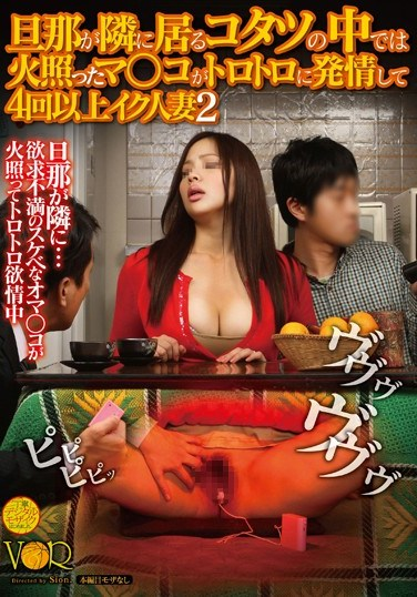 VANDR-096 The Married Woman Whose Hot Pussy Gets Dripping Wet And Orgasms More Than 4 Times As Her Husband Sits Next To Her In The Kotatsu 2