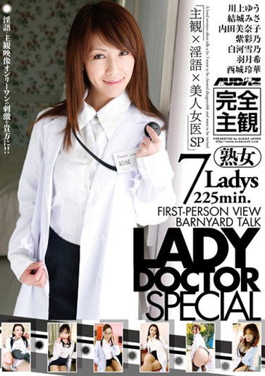 PSSD-259 [Indecency x The Subject In Question x Beautiful Doctor] Special