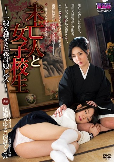 AUKG-233 The Widow And The Schoolgirl – A Lesbian Stepmom And Her Daughter Cross The Line – Miyuki Oshima Kurumi Sakura