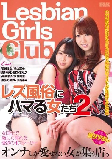 AUKG-260 Lesbian Girls Club 2