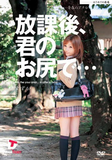 LAD-004 After School On Your Ass…: Youthful Anal Sex Suzuka Miura