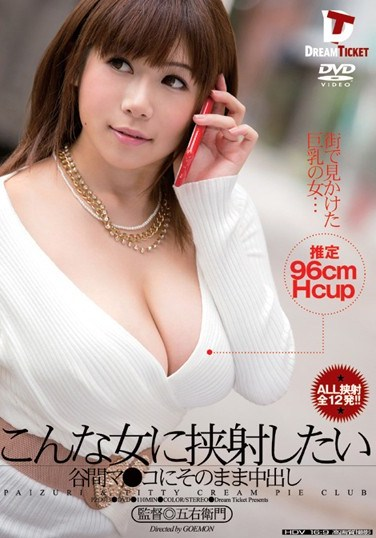 PZD-013 I Wanna Bust A Nut Right In The Middle Of Her Breasts Ejaculation Nagasaku Yumi
