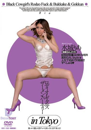 RSD-011 Rodeo Gals* Semen Party in Tokyo Cowgirl Loving Gal Covered in White Dirty Amateur Semen Ria Mizuki