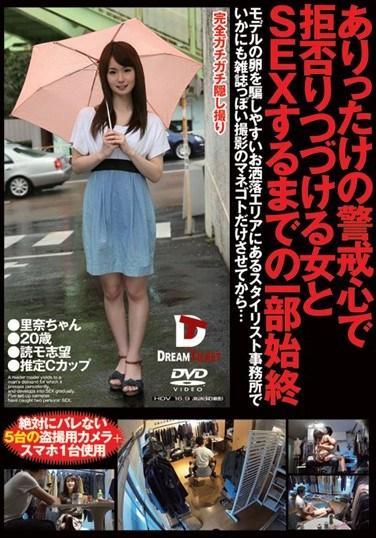 SND-002 The Whole Story Of Sex With A Girl On Her Guard Who Keeps Saying No Until She Gets Banged Rina-chan