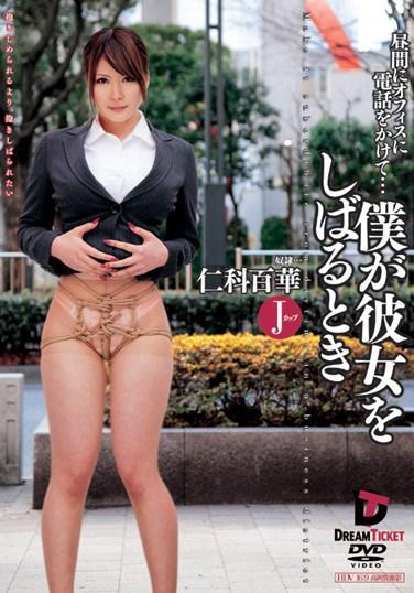 TID-008 On My Girlfriend's Office Break Tie Her Up & Fuck Her Hard! Momoka Nishina