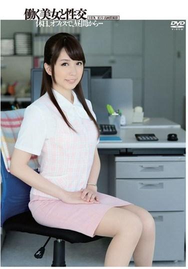 UFD-055 Sex With Beautiful Working Women Yukine Sakuragi
