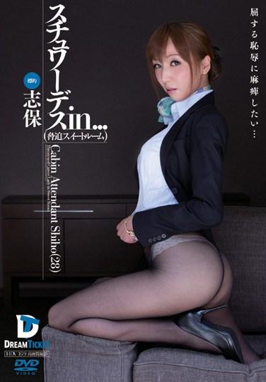 VDD-075 Stewardess in… (Threatening Sweet Room) Cabin Attendant Shiho (28)