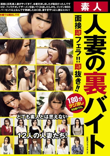DVH-647 Married Woman's Underground Part-Time Job: Blowjob Right a the Interview! Cumming Right Away!
