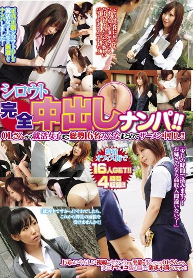 GEN-104 Picking Up Complete Amateur Girls to Creampie Them!! From Office Ladies to Job Hunting Girls, We've Gathered a Total of 16 Girls and Cummed Right in Their Pussy!!