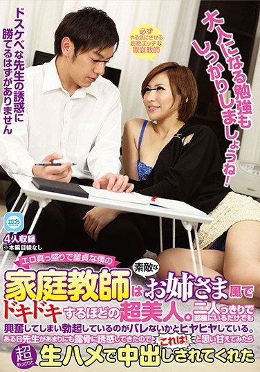"""ERGR-007 I'm A Horny Cherry Boy, And My Private Tutor Is A Lovely Elder Sister Type And Really Beautiful, So I'm Always Nervous And Excited Around Her When We're Alone In My Room, I Got So Excited That My Dick Got Rock Hard, And I Was Worried That She'd See My Erection One Day, She Lured Me So Hard Into Temptation That I Started Wondering, """"Maybe I Have A Chance With Her…"""""""