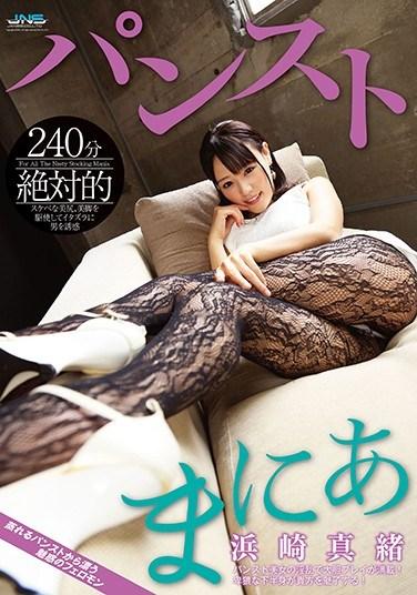HXAD-035 Absolute Pantyhose Maniacs Mao Hamasaki
