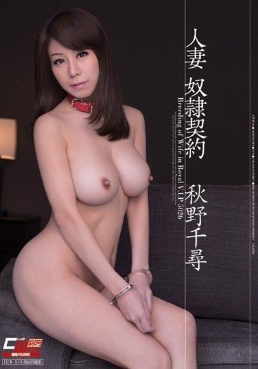 CWM-166 Housewives' Slave Contract Chihiro Akino
