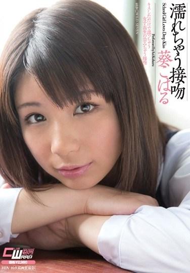 CWM-171 Wet Kisses Koharu Aoi