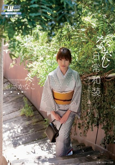 CWM-193 Creampie in Everday Japanese Clothing: Sex With a Beautiful Kimono Girl Kanako Ioka