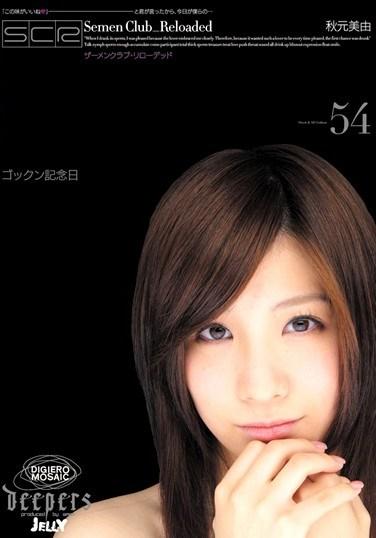 DJE-011 Swallowing Anniversary Miyu Akimoto
