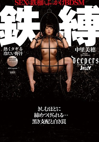 DJE-076 Steel Bondage Hot Cascading Icy Dripping Juices Miho Nakazato