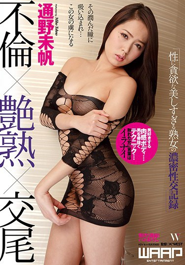 WWK-024 Adultery x Utterly Charming x Sex Miho Tono