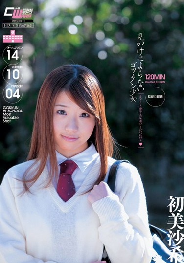 YFF-019 The Barely Legal Girl Who Surprisingly Swallows. The Honor Student Who Pretends To Be Innocent Loves Thick Sperm Saki Hatsumi