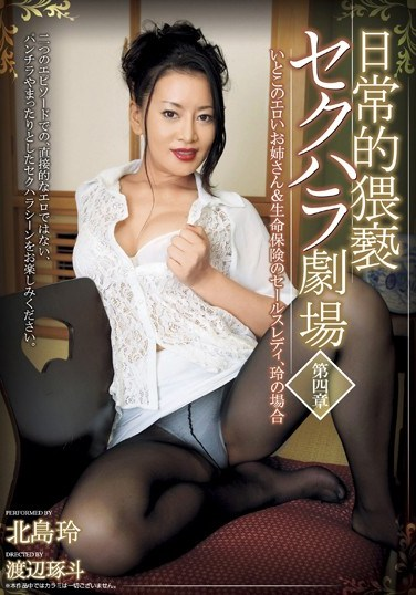 DPHA-004 Usual Obscenity: Sexual Harassment Theater Chapter 4 Rei Kitajima