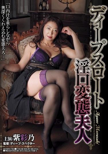 DSF-001 Deep Throat Indecent & Perverted Wife Ayano Murasaki
