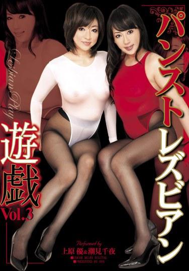 PLZ-003 Pantyhose Lesbian Mischief vol. 3
