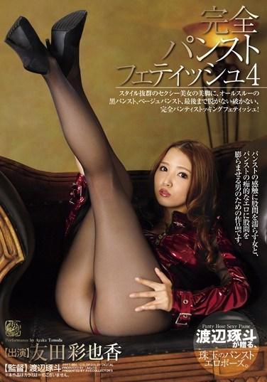 PPFT-004 Pantyhose Fetish Heaven 4 Ayaka Tomoda