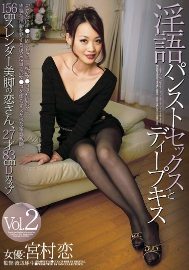 SDK-002 Dirty Talk Pantyhose Sex French Kissing Vol. 2 Koi Miyamura