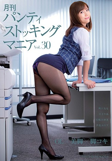 DKDN-036 Monthly Issue Panty Hose Mania Vol.30 Office Ladies x Beautiful Legs x Foot Jobs