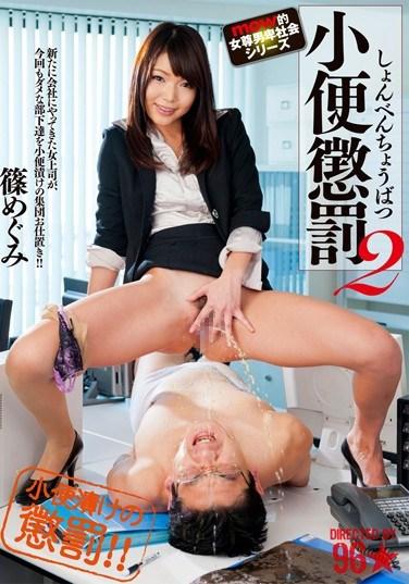 DMOW-029 Piss Punishment 2 Megumi Shino