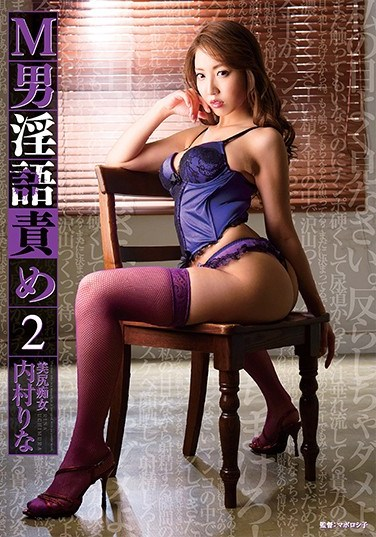 DMOW-120 Teasing Submissive Guys With Dirty Talk 2 Rina Uchimura