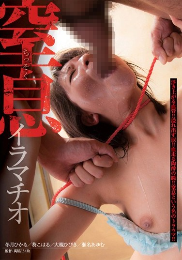 DOKS-274 Suffocating Deep Throat
