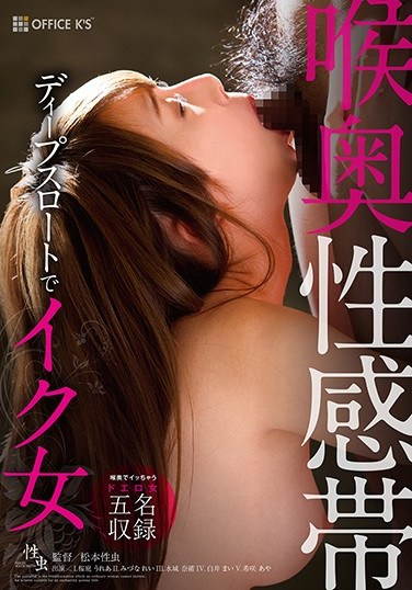 DOKS-366 Deep Throat Erogenous Zone – Girls Who Cum From Face Fucking