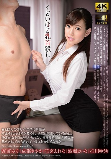 DOKS-415 Stubborn Nipple Teasing With Just A Little More Penis Stimulus, I Was So Revved Up I Was Ready To Cum, But She Wouldn't Finish Me Off, And So I Sat There Waiting Endlessly… Teased, And Teased Some More, Until I Finally Lost My Mind…