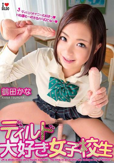 JKS-119 Dildo-Loving Schoolgirl Kana Tsuruta