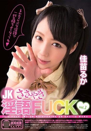 JKS-137 JK Whispering Dirty Talk FUCK Vol.1 Ruka Kanae