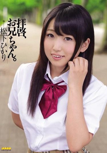 WANZ-027 Greetings, Dear Brother Yukari Matsushita