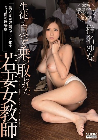WANZ-086 Young Married Teacher Gets Taken Home by Student 3 Days Of Torture And Rape As A Beautiful Married Woman Becomes A Slave Pet Yuna Shina