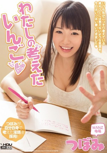 WANZ-109 What I Like To Think About Tsubomi