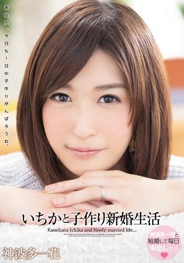 WANZ-221 Making A Child With Ichika Newly Wed Lifestyle Ichika Kamihata