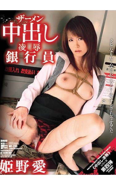 WF-293 Cream Pie Violation Bank Teller Ai Himeno