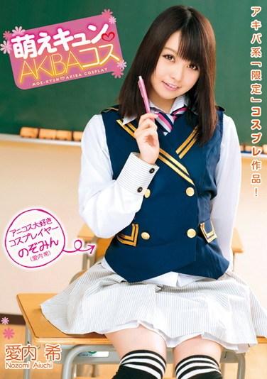 WNZ-458 Skip a Beat – AKIBA Cosplay Nozomi Aiuchi