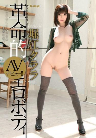 HODV-20736 Revolutionary-Erotic Body Kurara Horie