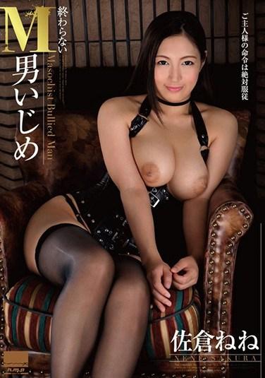 HODV-21258 Endless Maso Bullying Nene Sasakura