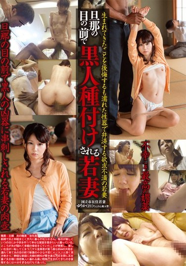 LOST-049 Infront of My Husband: Young Wife Gets Raped By Black Guys Yurika (21)