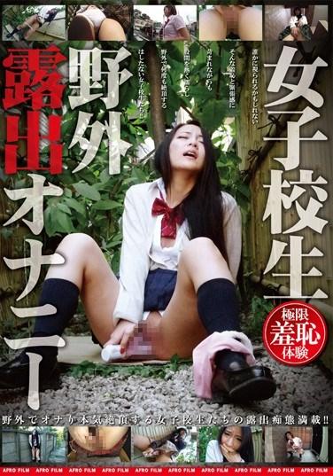 RAM-074 Schoolgirl Masturbating Outside