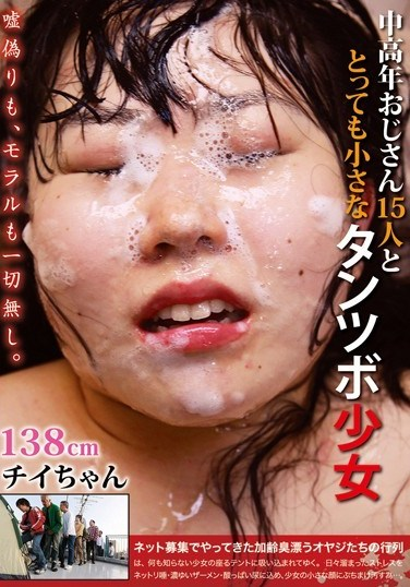 NEO-069 15 Dirty Old Men And A Very Small Spittoon Barely Legal Girl